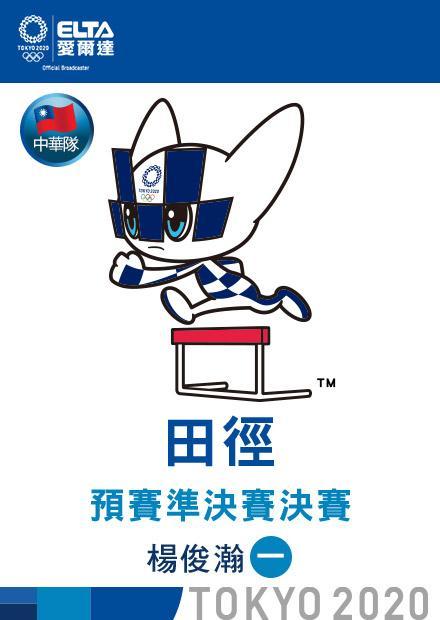 0731田徑_預賽準決賽決賽_楊俊瀚_一