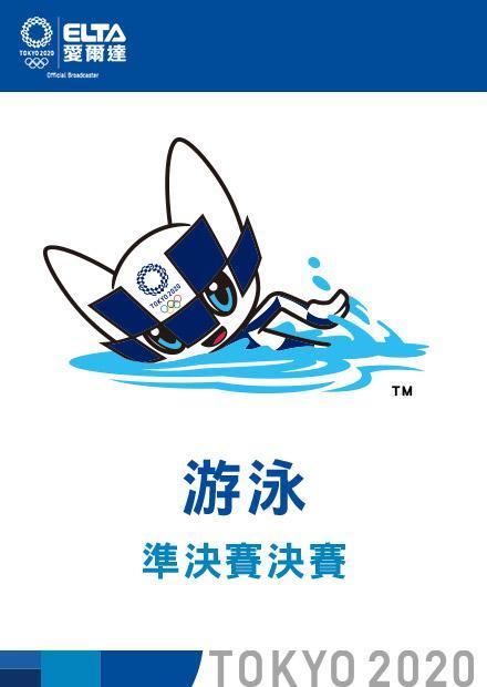 0731游泳_準決賽決賽