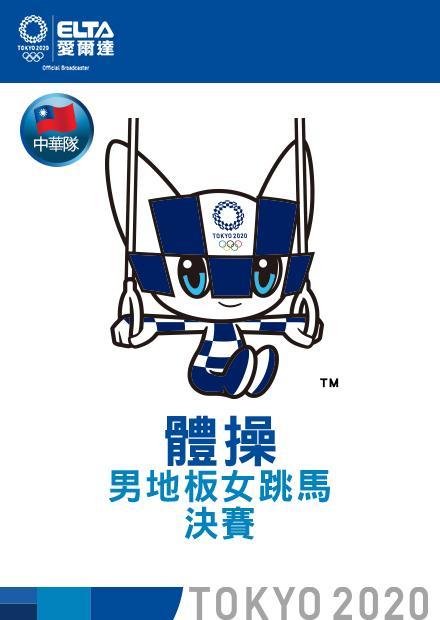 0801競技體操_男地板女跳馬決賽