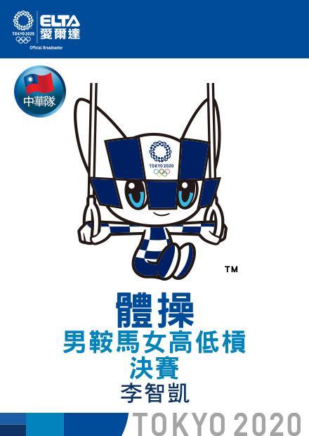 0801競技體操_男鞍馬女高低槓決賽_李智凱