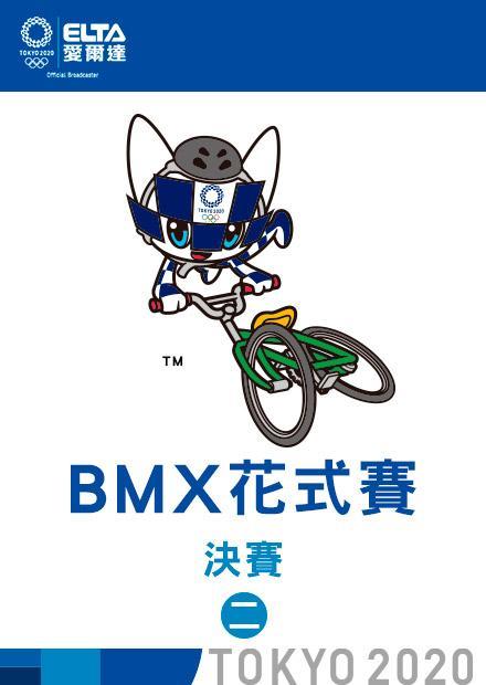 0801BMX花式賽_決賽_二
