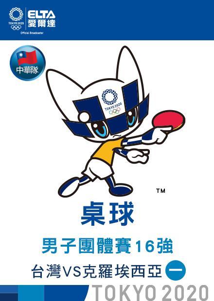 0801桌球_男子團體賽16強_台灣VS克羅埃西亞_一