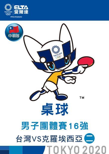 0801桌球_男子團體賽16強_台灣VS克羅埃西亞_二