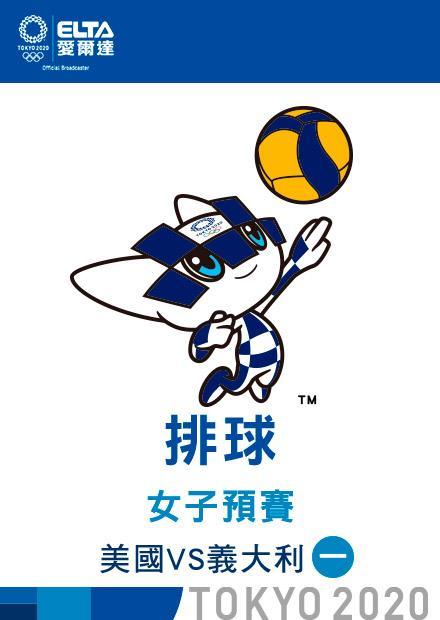 0802排球_女子預賽_美國VS義大利_一