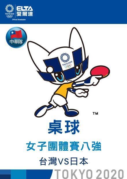 0802桌球_女子團體賽八強_台灣VS日本