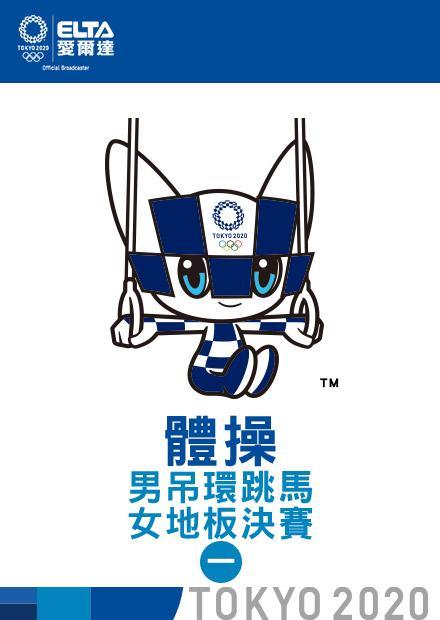 0802競技體操_男吊環跳馬女地板決賽_一