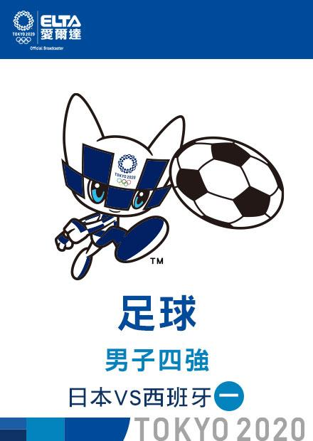 0803足球_男子四強_日本VS西班牙_一