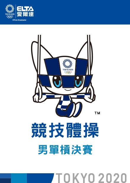 0803競技體操_男單槓決賽