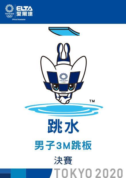 0803跳水_男子3M跳板決賽