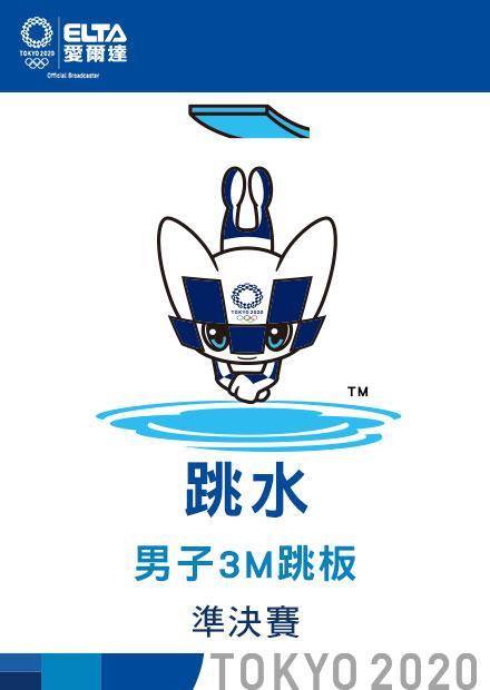 0803跳水_男子3M跳板準決賽