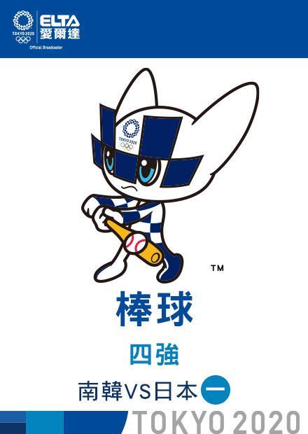 0804棒球_四強_南韓VS日本_一