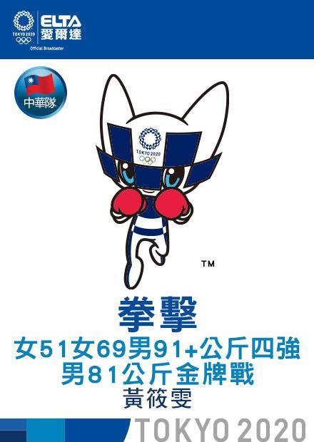 0804拳擊_女51女69男91公斤四強男81公斤金牌戰_黃筱雯