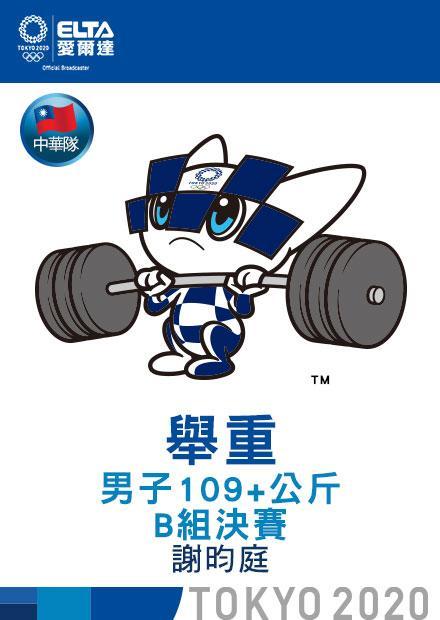 0804舉重_男子109公斤B組決賽_謝昀庭