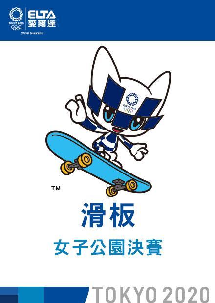 0804滑板_女子公園決賽