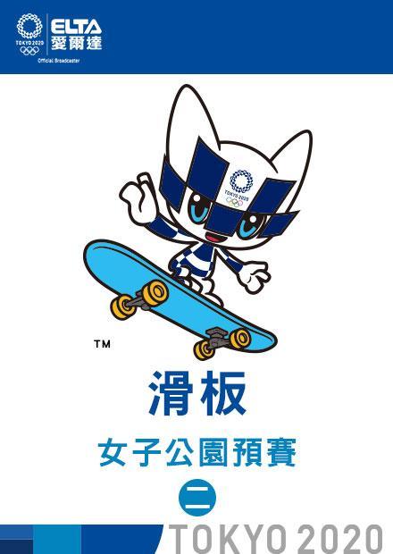 0804滑板_女子公園預賽_二