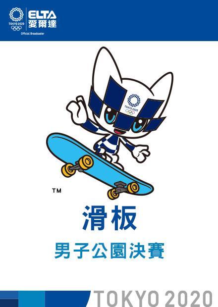 0805滑板_男子公園決賽