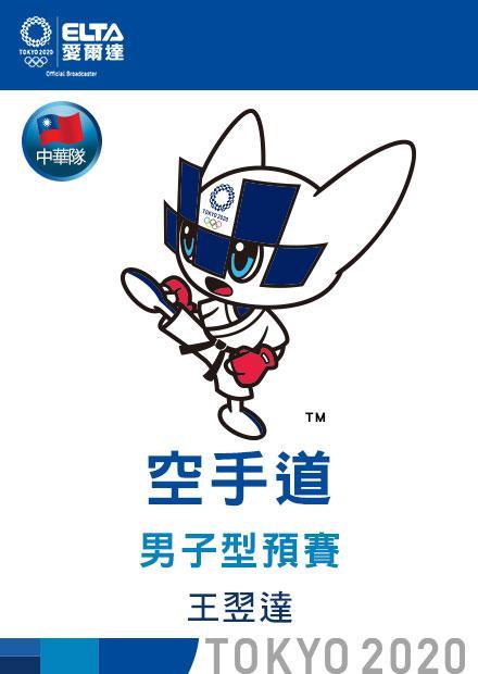 0806空手道_男子型預賽_王翌達
