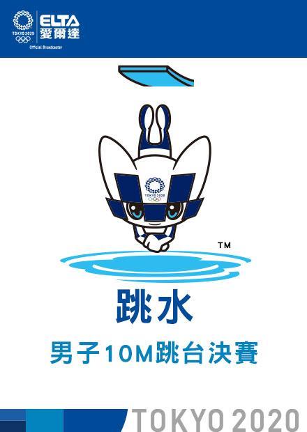 0807跳水_男子10M跳台決賽