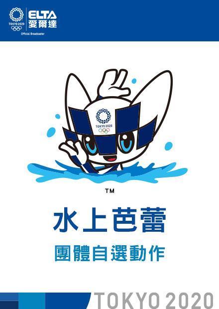 0807水上芭蕾_團體自選動作