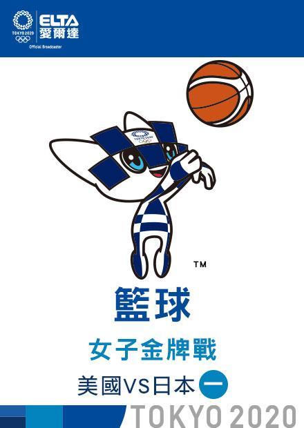 0808籃球_女子金牌戰_美國VS日本_一