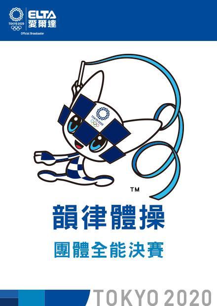 0808韻律體操_團體全能決賽