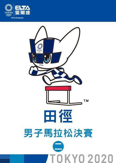 0808田徑_男子馬拉松決賽_二