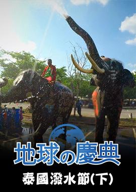 地球的慶典-泰國潑水節(下)