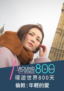 環遊世界800天-倫敦:年輕的愛