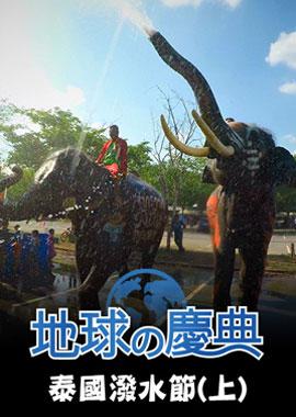 地球的慶典-泰國潑水節(上)