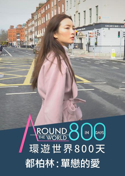 環遊世界800天-都柏林:單戀的愛