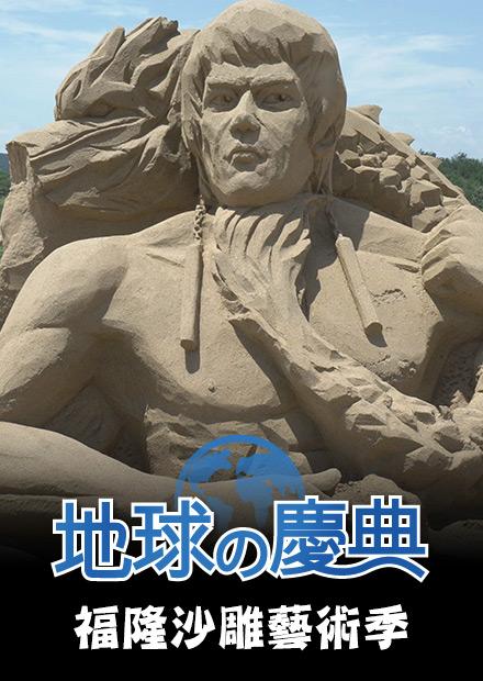 地球的慶典-福隆沙雕藝術季
