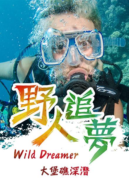 野人追夢-大堡礁深潛