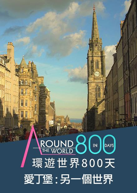 環遊世界800天-愛丁堡:另一個世界