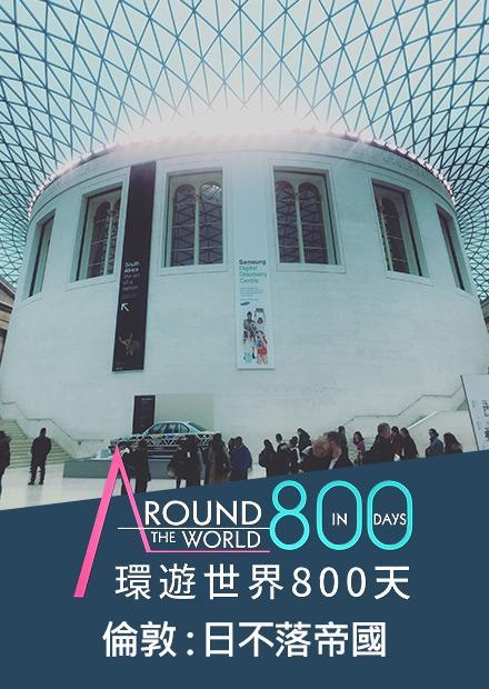 環遊世界800天-倫敦:日不落帝國