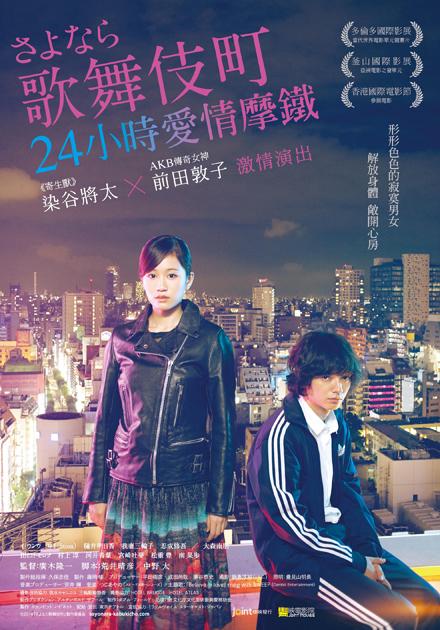 歌舞伎町 24小時愛情摩鐵