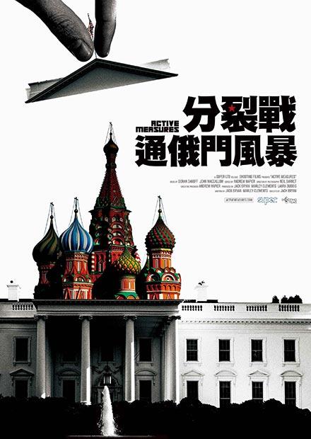 分裂戰:通俄門風暴