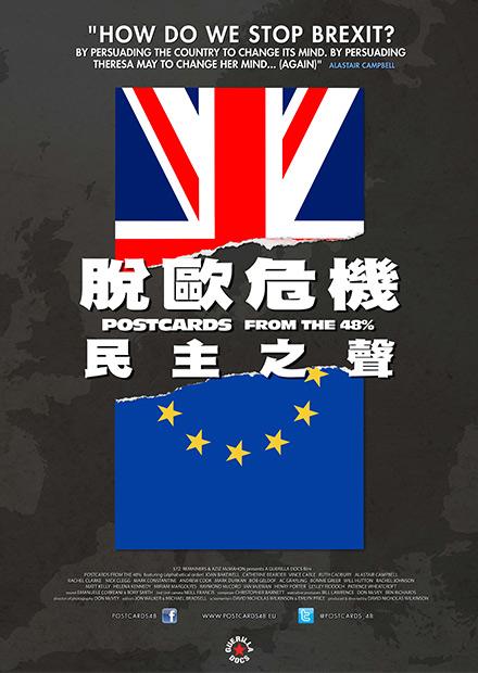 脫歐危機:民主之聲