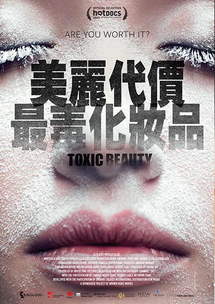 美麗代價:最毒化妝品