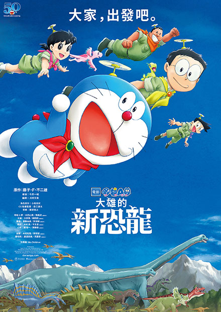 電影哆啦A夢:大雄的新恐龍(日語)