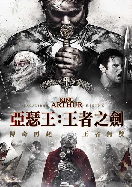 亞瑟王:王者之劍