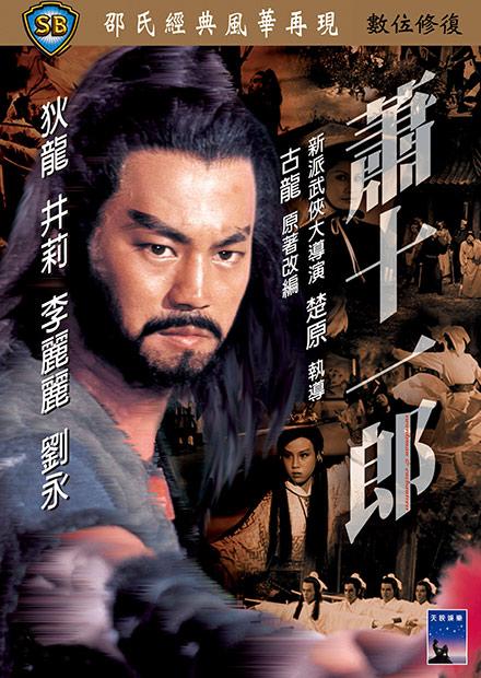 蕭十一郎(1978)