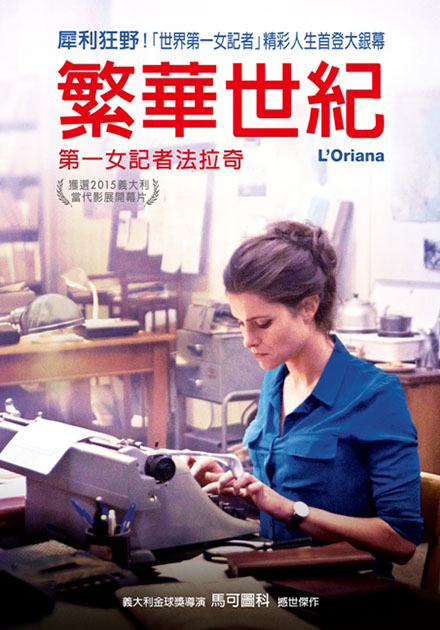 繁華世紀:第一女記者法拉奇