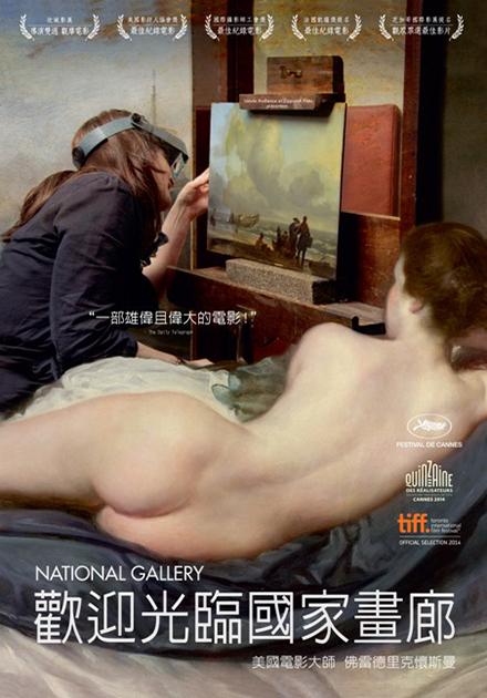 歡迎光臨國家畫廊