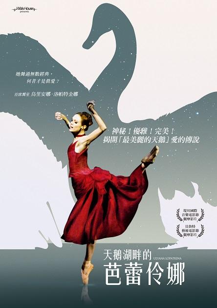 天鵝湖畔的芭蕾伶娜