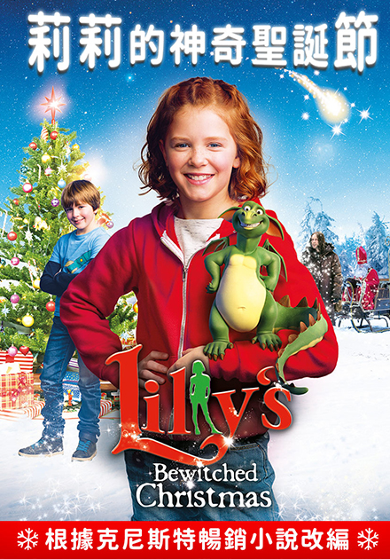 莉莉的神奇聖誕節