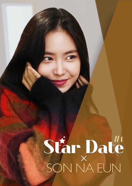 與明星約會Son Na Eun孫娜恩第一集