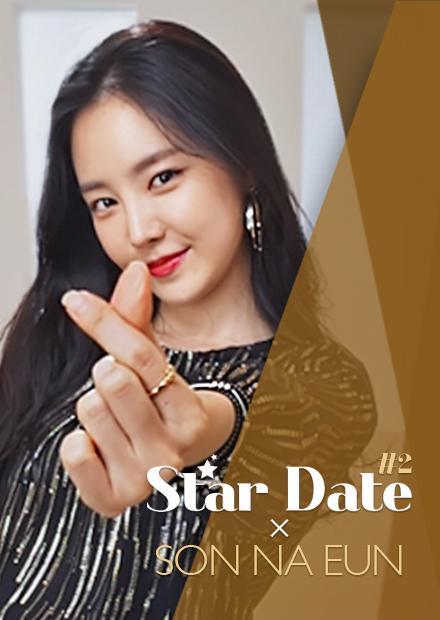 與明星約會Son Na Eun孫娜恩第二集