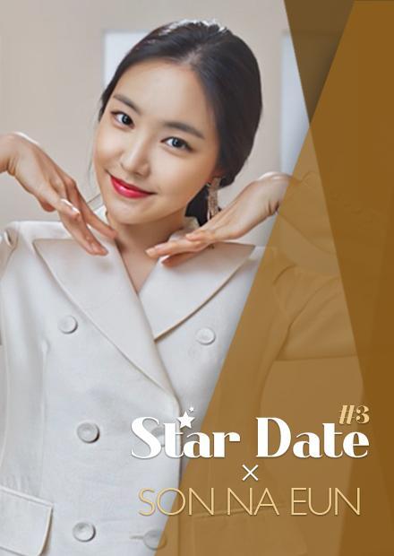 與明星約會Son Na Eun第三集