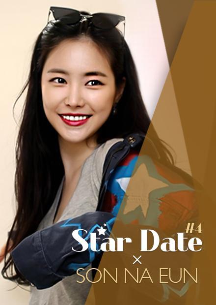 與明星約會Son Na Eun第四集