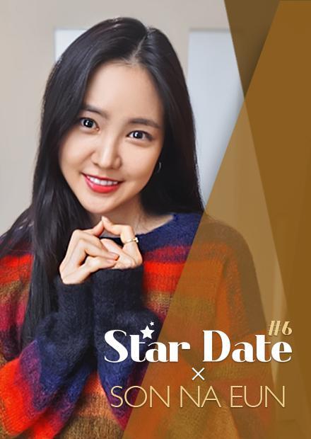 與明星約會Son Na Eun第六集